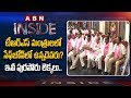 Municipal Election Results heats up Politics in TRS | Inside