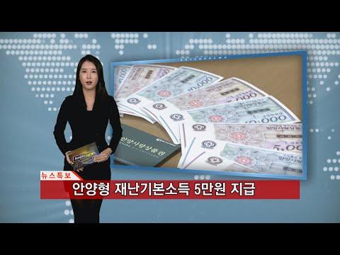 2020뉴스특보 재난기본소득지급 이미지