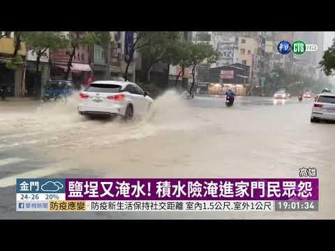雨炸高雄多處淹水 機車掉水溝1死1傷 | 華視新聞 20200527