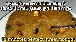 இதையெல்லாம் இந்த அளவில் சேர்த்தால் தான் பொங்கல் நல்லா இருக்கும் How to make sakkarai pongal in tamil