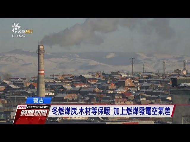 利用燃煤發電.冬季取暖 蒙古空汙極嚴重