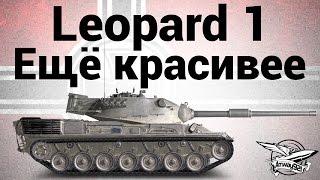 Leopard 1 - Ещё красивее