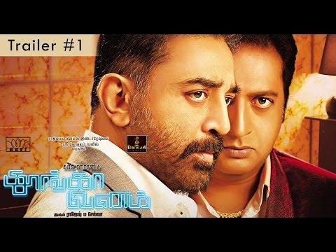 Kamal-Haasan-Cheekati-Raajyam-Tamil-Version-Trailer