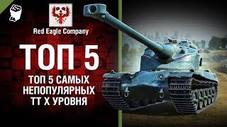 ТОП 5 самых непопулярных тяжёлых танков X уровня - Выпуск №69 - от Red Eagle