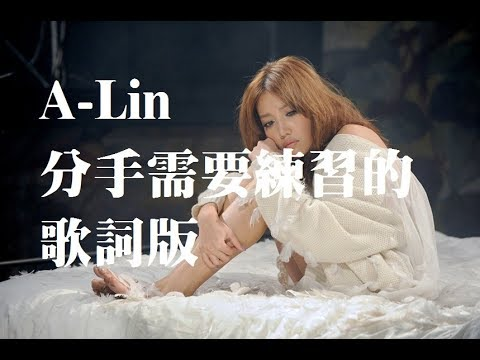 A-Lin 黃麗玲_分手需要練習的_Break up takes practice(Lyrics Video)