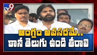 High Voltage: Pawan Kalyan reaction over English medium in..