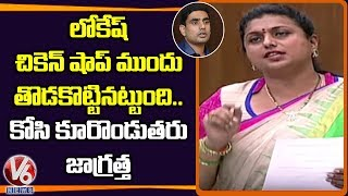 YCP MLA Roja severe comments on Nara Lokesh in Assembly..
