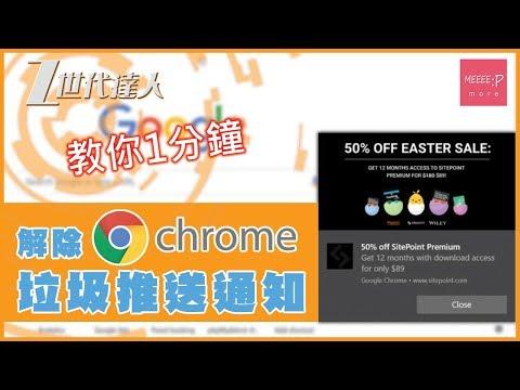 教你 1 分鐘解除 Chrome 垃圾推送通知!