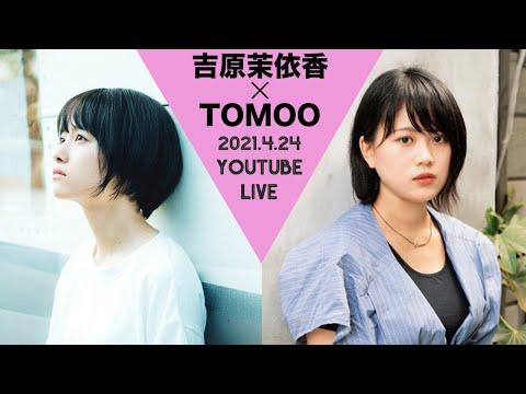 【号泣】TOMOO×吉原茉依香 YouTube Live