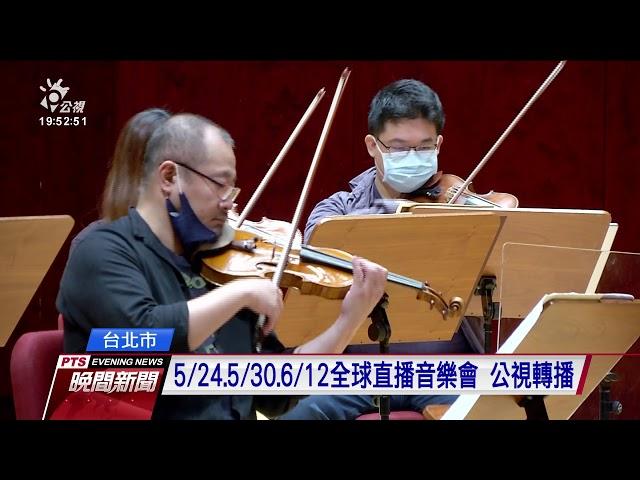 國家交響樂團全球直播音樂會 公視轉播