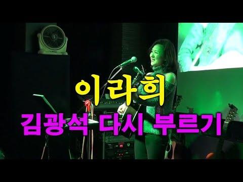 🎵이라희-김광석 다시 부르기