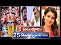 5 Minutes 25 Headlines | Morning News Highlights | 19-09-2021 | hmtv Telugu News