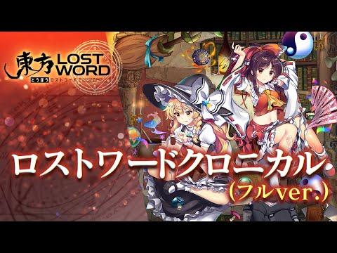 東方LostWordテーマ曲「ロストワードクロニカル」フルver.