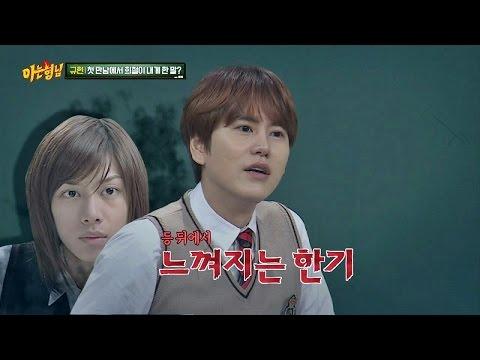 규현(Kyu Hyun)이 밝히는 정색왕 희철(Kim Hee Chul)의 탄생 비화!