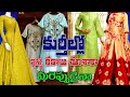 Wholesale ధరలకే కుర్తి collection2 || kurtis online shopping |Summer Outfits #kskhome