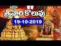 శ్రీవారి కొలువు సేవ | Srivari Koluvu Seva | 19-10-19 | SVBC TTD