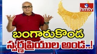 Lalitha Jewellery MD Kiran Kumar Exclusive Interview..