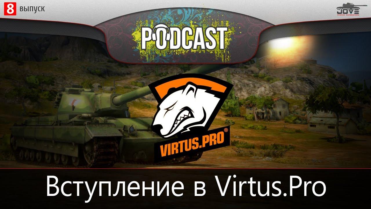 PODCAST #8: Вступление в Virtus.Pro / Планы на ближайшее время.