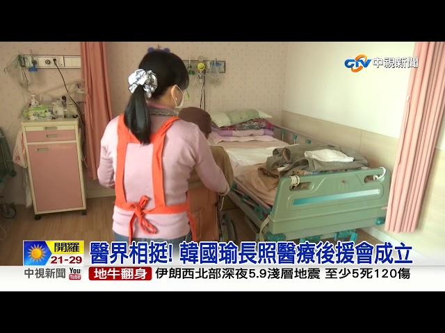 醫界相挺! 韓國瑜長照醫療後援會成立