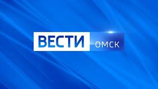 «Вести Омск» на канале Россия 24, утренний эфир от 23 апреля 2020 года