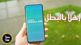 اهلا بالبطل الجديد Samsung Galaxy A90      -
