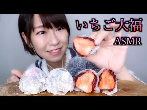 【ASMR】いちご大福を食べる音【手作り】
