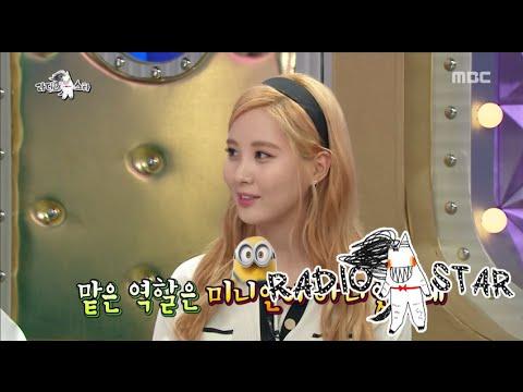 [RADIO STAR] 라디오스타 - Seohyun's mimicry 숨겨둔 성대모사 대 방출하는 서현!  20150819