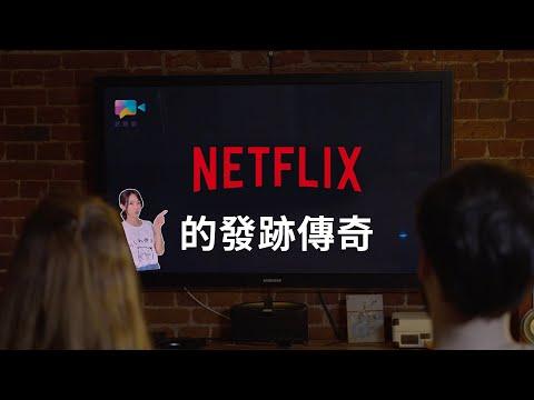 話啦啦|Netflix強勢入圍多項2021金球獎!Netflix到底是打哪兒來的?全球最夯線上媒體串流,別說你沒看過