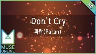 [뮤즈온라인] 파란(Paran) - Don't Cry
