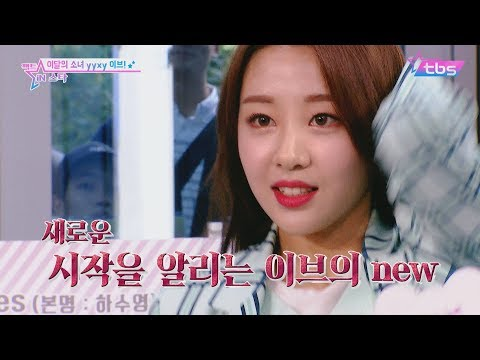 [ENG SUB] 멋쁨 가득한 이브(Yves) 매력춤선 감성보컬♡ 이달의 소녀 yyxy - 팩트iN스타