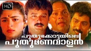 Puthukotayile Puthumanavalan Malayalam Full Movie High Quality