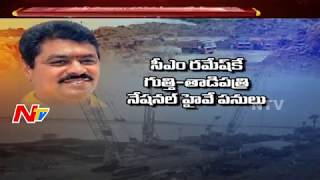 TDP MP CM Ramesh interferes in Polavaram Project Works too..