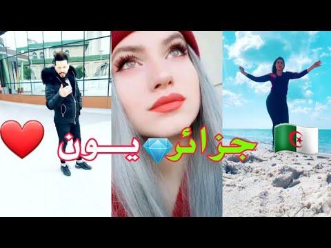 افضـل مقـاطع تيـك تـوك فـي الجزائــر 2019 TiK ToK ALGERIA
