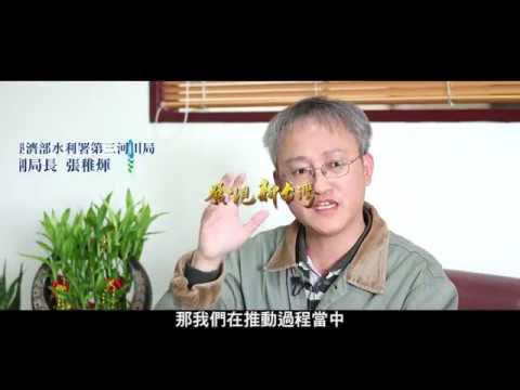 【經濟部水利署第三河川局】發現新台灣 使命篇