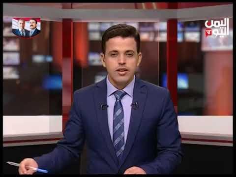 قناة اليمن اليوم - نشرة الثامنة والتصف 07-11-2019