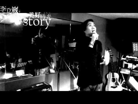 李立崴 2013「Hisstory 美好時光」演唱會 彩排中