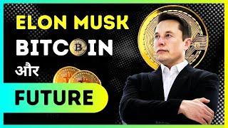 Interesting investments of Elon Musk   Elon Musk by willpower star  