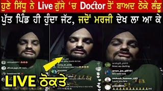 Sidhu Moose Wala Live on Instagram Today   Sidhu Moose Wala Instagram Live Talking on Doctor Song