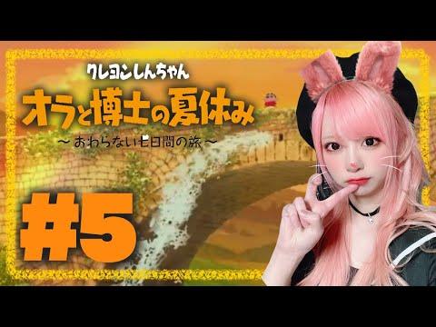 【オラ夏】クロエのゲーム実況#5【夜更かし】