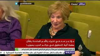 مؤتمر صحفي لخبراء بالأمم المتحدة بشأن محاسبة مجرمي الحرب في سوريا ...
