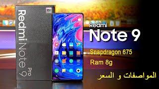 هل سينافس؟؟ | سعر و مواصفات Xiaomi Redmi Note 9 | عيوب و ...