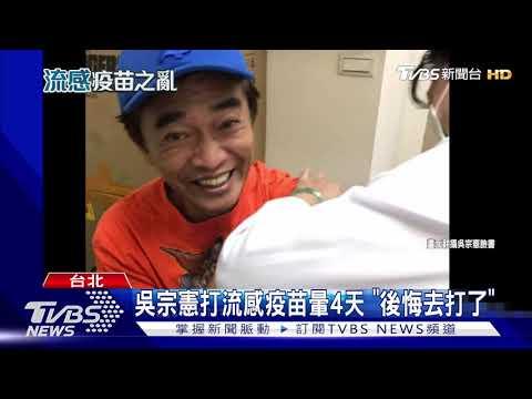 """吳宗憲打流感疫苗暈4天 """"後悔去打了"""""""