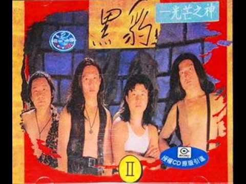 黑豹乐队 (Hei Bao / Black Panther) - 光芒之神 (Guangmang zhi shen) full album