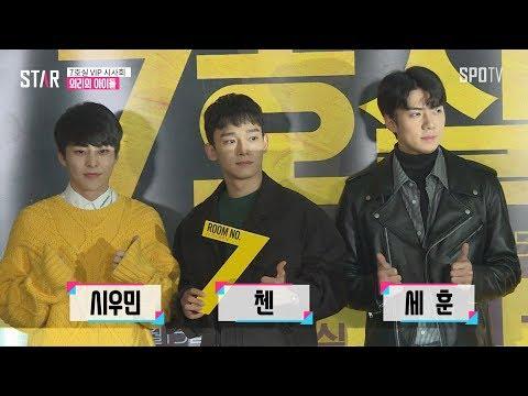 EXO(엑소) 시우민X첸X세훈, 7호실 도경수 파이팅(VIP시사회)