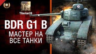 Мастер на все танки №106: BDR G1 B - от Tiberian39