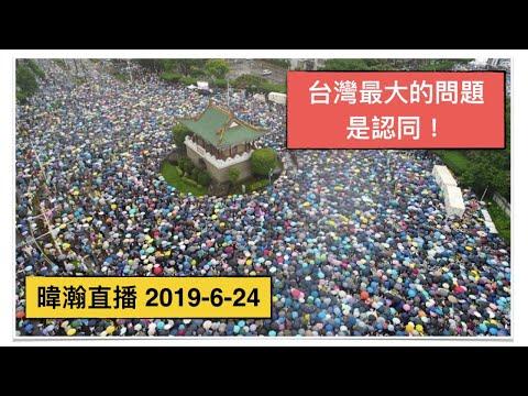 暐瀚直播 2019-6-24 台灣最大的問題,是認同!