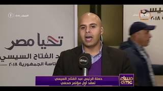 مساء dmc - حملة الرئيس عبد الفتاح السيسي تعقد أول مؤتمر صحفي ...