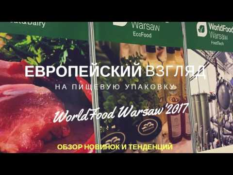 WorldFood 2017