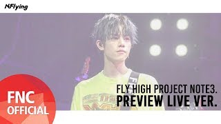 N.Flying (엔플라잉) – Preview (LIVE ver.)