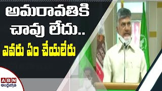 No One Can Kill Amaravati: Chandrababu..